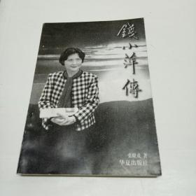 钱小萍传(仅印3000册)
