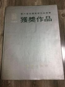 第六届全国美术作品展览 获奖作品(1984年)8开精装大画册