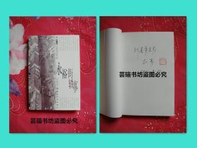 永裕街轶事(著名作家木青钤印签赠本,保真。1999年12月沈阳一版一印,个人藏书,品相完美)