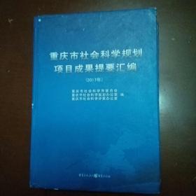 后重庆市社会科学规划项目成果提要汇编(2017年)