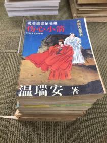 武侠小说旧书籍一批10册,名称见图片,开本尺寸约18.5/12.5公分