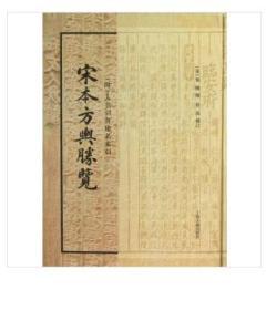 正版   宋本方舆胜览(附人名引书地名索引)    90325x