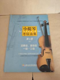 小提琴考级曲集:第1册(上册)(1-7级)——上海音乐学院社会艺术水平考级曲集系列