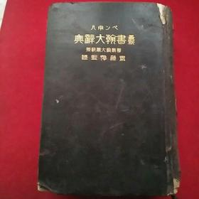 最新书翰大辞典