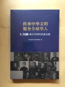 传承中华文明 服务全球华人—CCTV-4 成立25周年纪念文集