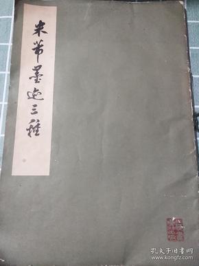 米芾墨跡三種 (8開)