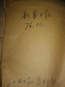 新华日报1976.12