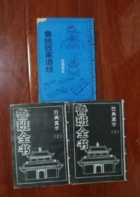 鲁班全书(上下)+鲁班匠家道经  三本合售   B30