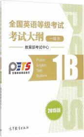 全国英语等级考试考试大纲一级B 教育部考试中心 正版 9787040420463 书店
