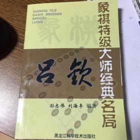 吕钦象棋特级大师经典名局