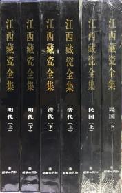江西藏瓷全集【明代、清代、民国】全6册