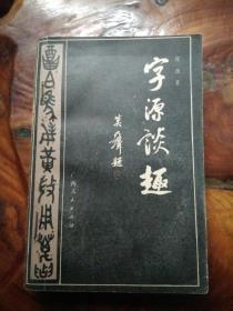 字源谈趣 第一集 第二集   共两册合售