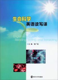 生命科学英语读写译