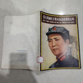 伟大领袖毛主席永远活在我们心中--中英文大16开
