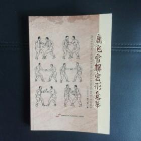 鹿飞雪解密形意拳    送价值1200元意拳传承人姚承光先生培训视频