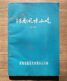 河南风味小吃(一)