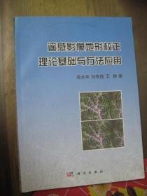 遥感影像地形校正:理论基础与方法应用