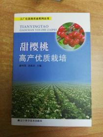 甜樱桃高产优质栽培