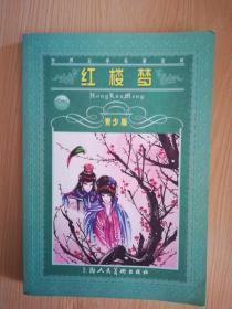 世界文学名著宝库:红楼梦【青少版】