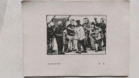"""1949年前后""""古元、彦涵、沃渣等""""版画作品(活页12张)"""