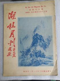 湖社月刊 第八十四册【有水印,有印章 不影响阅读 如图所示】