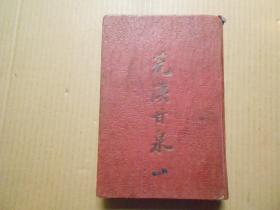 民国精装《荒漠甘泉》1939年初版
