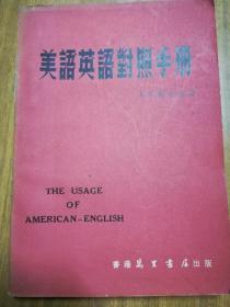 美语英语对照手册