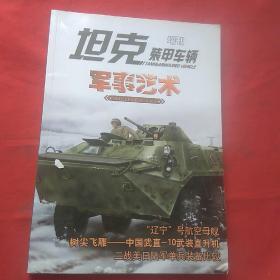坦克装甲车辆 军事艺术 增刊