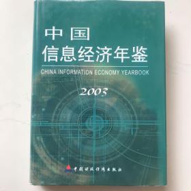 中国信息经济年鉴2003