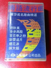 老磁带---(老磁带(丽莎成名歌曲选)HK版