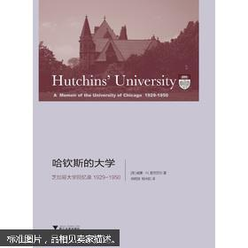 哈钦斯的大学:芝加哥大学回忆录 1929-1950(全新正版)