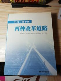 中国与俄罗斯两种改革道路
