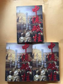 中流砥柱:中国共产党与全民族抗日战争(上中下)