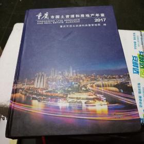 重庆市国土资源和房地产年鉴2017带光盘
