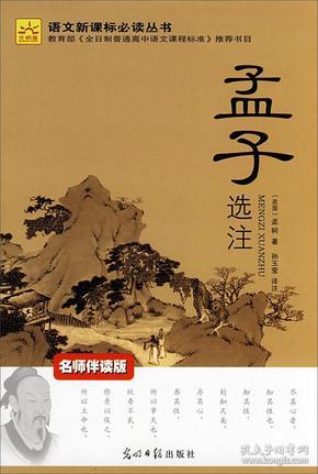 孟子选注(名师伴读版)/