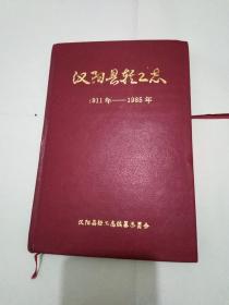 汉阳县轻工志(1911年——1985年) 大32开精装、 见书影及描述