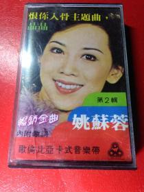 老磁带---(姚苏蓉畅销金曲第二集)HK版。