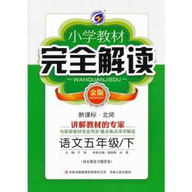 小学教材完全解读小五语文(下 北师)2014春