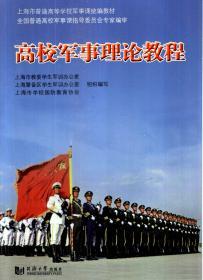 上海市普通高等学校军事课统编教材.高校军事理论教程