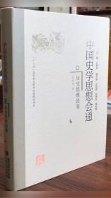 中国史学思想会通.历史思维论卷