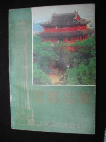 1987年出版的------江苏省文物知识-----【【江苏文物】】-----少见