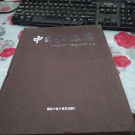 中国岛 世界华人书法名家爱国作品集
