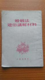 婚姻法通俗讲解材料【53年一版一印 有插图】