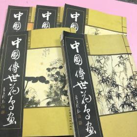 中国传世花鸟画                (线16开5卷)