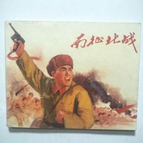 连环画:南征北战(上海人民出版1971年1版1972年昆明1印)