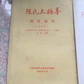 陈氏太极拳研究/陈氏太极拳(合订本)