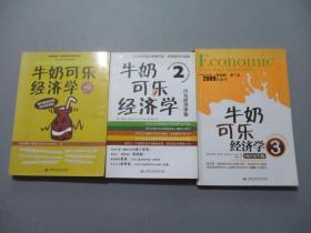 牛奶可乐经济学(三册合售)