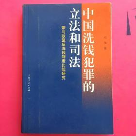 中国洗钱犯罪的立法和司法
