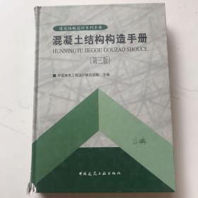 混凝土结构构造手册第三版