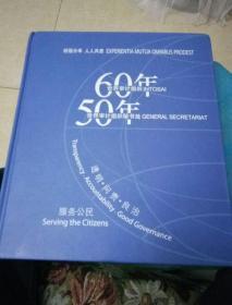 世界审计组织60年世界审计组织秘书处50年